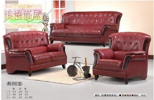 【浪漫滿屋家具】新707型 乳膠透氣厚皮【1+2+3】只要19000【免運】 優惠特價!