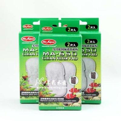 【AC草影】Mr.aqua 水族先生 MA-650 替換碳板(2入)【一盒】