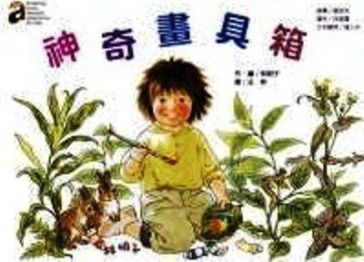 *小貝比的家*阿爾發~~ 林明子~~ 神奇畫具箱[幽默.小動物] 適齡2~3歲