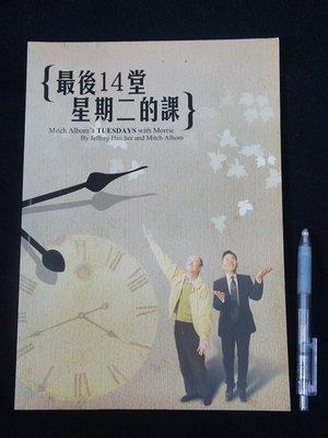 (二手) 2012 果陀劇場 舞台劇 《最後十四堂星期二的課 節目冊》/ 金士傑、卜學亮