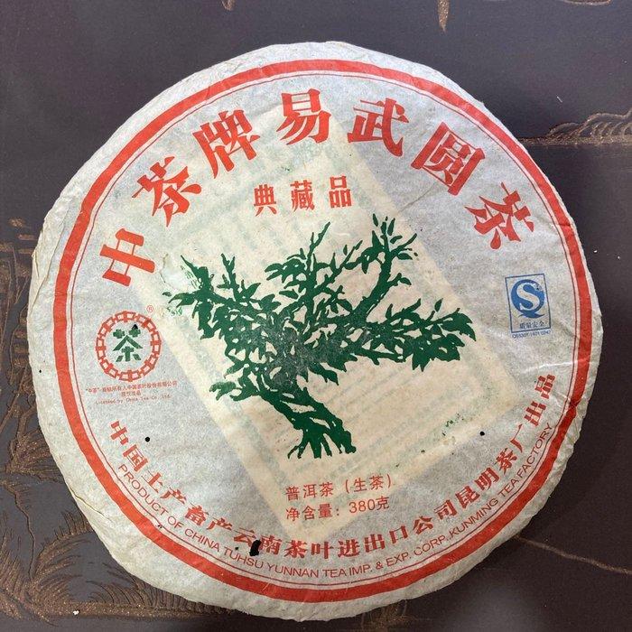 2007年中茶牌易武圓茶典藏品只剩三片
