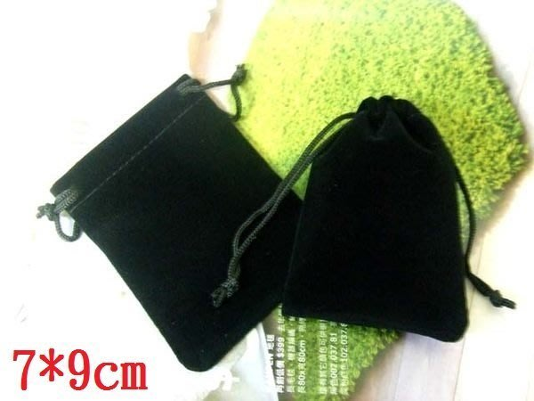 ☆創意小物店☆首飾袋/飾品袋 /絨布袋/禮品包裝袋/束口袋(7*9cm黑色)/一個