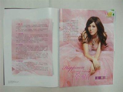"""王思平 幸褔在手 """" 雜誌內頁4面"""" ♥2010年♥"""