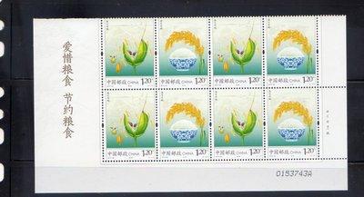 中國大陸郵票-2013-29-愛惜糧食-水稻郵票2全-4套版(帶邊紙-帶版號)(不提前結標)