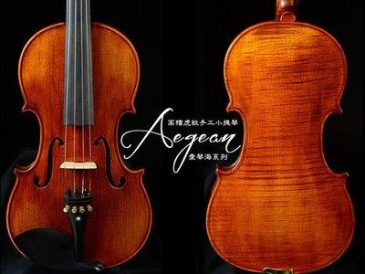 【嘟嘟牛奶糖】Aegean.高檔虎紋手工小提琴.32號琴.精緻嚴選.世界唯一限量