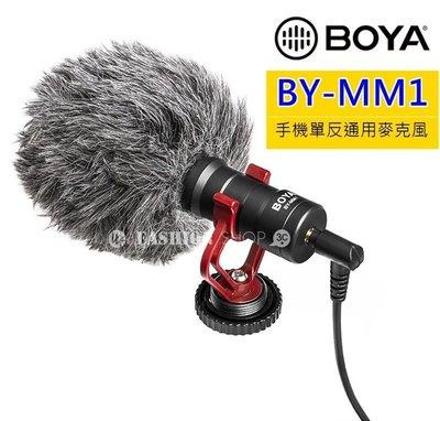 【現貨】博雅原廠正品 BOYA BY-MM1 迷你 指向 手機 麥克風 單眼 相機 麥克風 ATOM SNOPPA麥克風