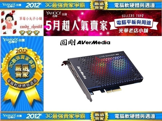 【35年連鎖老店】圓剛 Live Gamer 4K GC573實況擷取卡有發票/保固一年