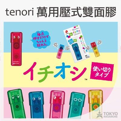 【東京正宗】 日本 tenori 萬用...
