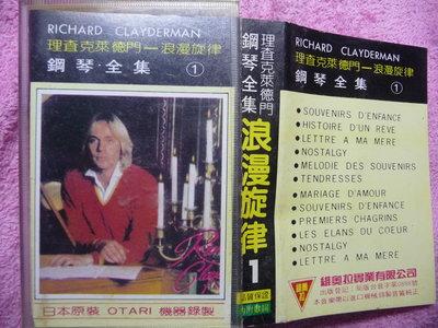 [原版卡帶]   理查克萊德門--浪漫旋律  1