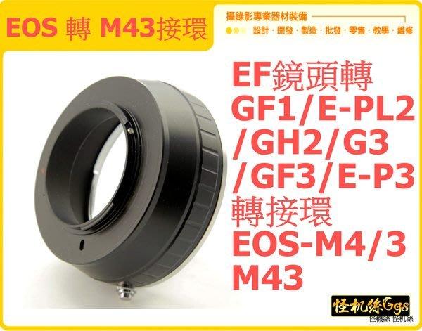 怪機絲 YP-4-008-05 CANON EF 鏡頭 轉 GF1 E-PL2 GH2 G3 GF3 E-P3 轉接環 EOS-M4/3 M43