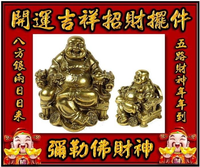 【 金王記拍寶網 】V035 開運招財 彌勒佛 *1尊 開運擺設品 銅製品