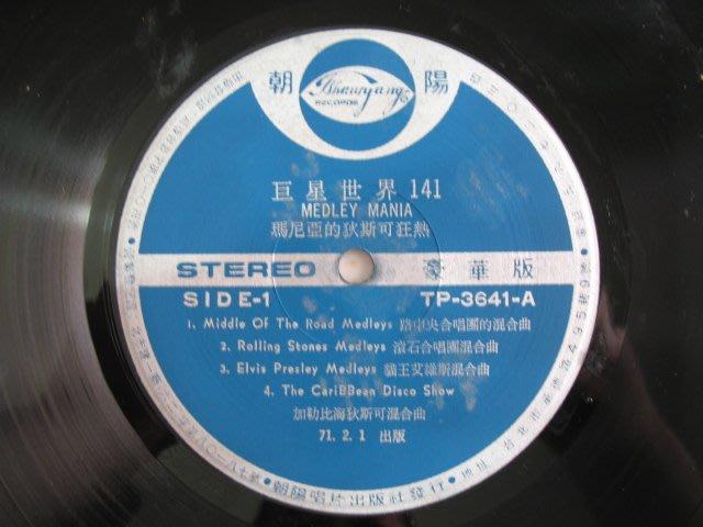 巨星世界141 瑪尼亞的狄斯可狂熱 - 1982年朝陽唱片 黑膠唱片版 - 101元起標      黑膠259