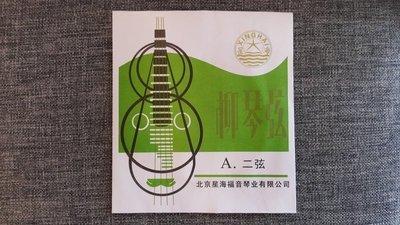 【老羊樂器店】北京星海牌 柳琴弦 柳葉琴弦 2弦