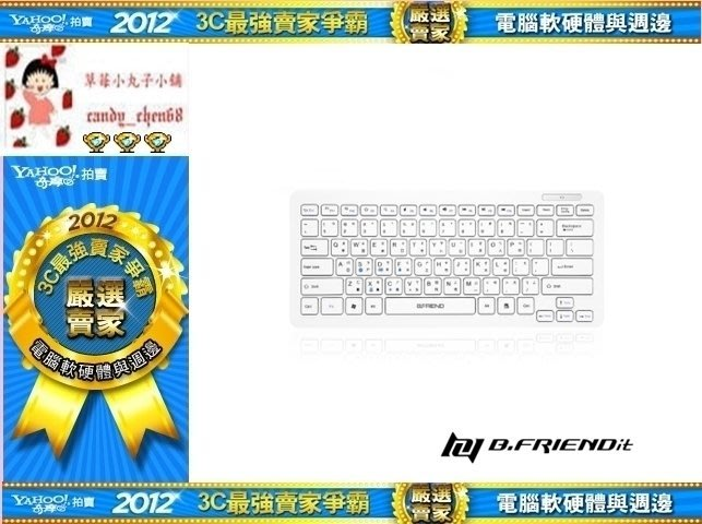 【35年連鎖老店】B.Friend BT-300 藍牙鍵盤 白色有發票/2年保固/無支援Windows10
