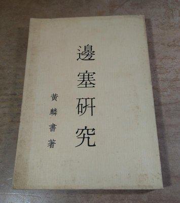 邊塞研究(泛黃、許多書斑)│黃麟書│造陽文學│老書
