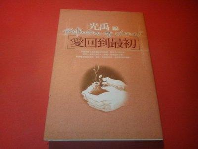 【愛悅二手書坊 12-45】愛回到最初    光禹/著    圓神出版