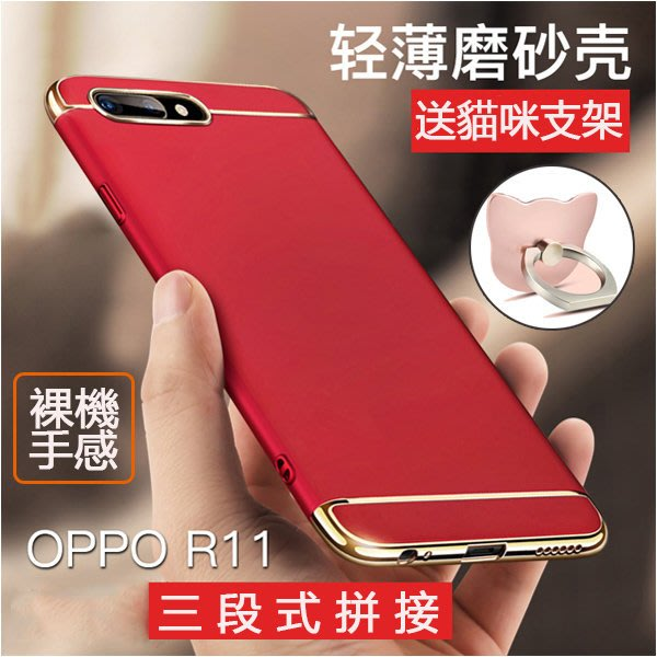 电镀磨砂殼 OPPO R15 R11S Plus A73 A75S 手機殼 紅米note4X 防摔 R9S A57 F1S 三星 Note5 三段式 保護殼
