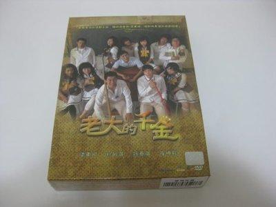 精典韓劇《老大的千金》DVD 朴敏英(城市獵人) 梁東根 孫泰英 李敏鎬