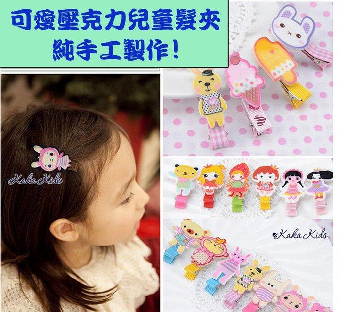 Q朵米-可愛卡通壓克力髮夾 兒童髮飾 邊夾 飾品