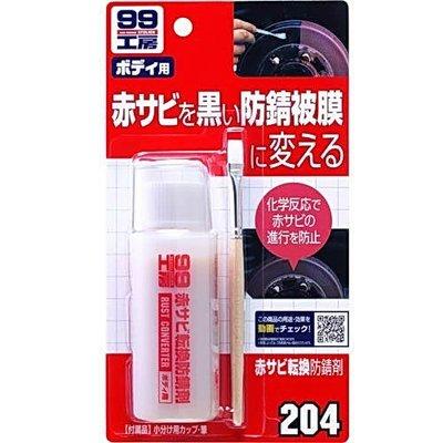 【阿齊】日本 SOFT99 鏽轉換劑 銹轉換劑 B713 99工房