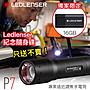 【LED Lifeway】德國 LED LENSER P7 (公司貨...