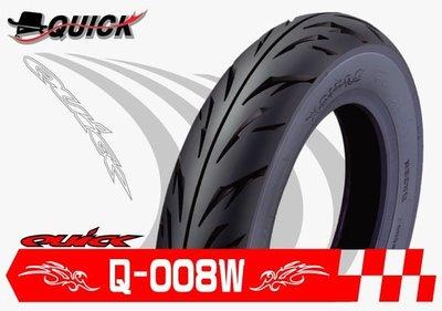 [摩特藝術]華豐快客輪胎Q008W 300-10 350-10 90/90-10 100/90-10(類bt39胎紋增加中央排水線)