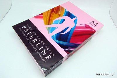 【圓融文具小妹】PAPERLINE 彩色影印紙 A4 80磅 一包 粉紅色 粉彩系列 PL175 500張入 噴墨 雷射