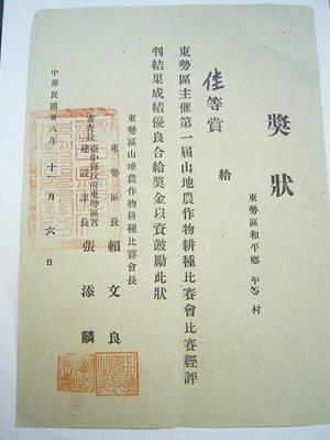 民國36年東勢區第一屆山地農作物耕做比賽(佳等獎狀)