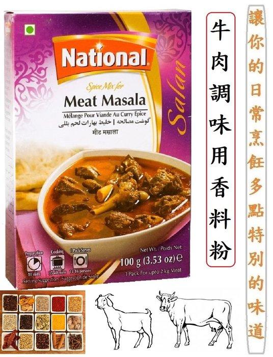 {100%純} 牛肉調味用香料粉  {牛肉專用}  (100公克)  Meat Masala