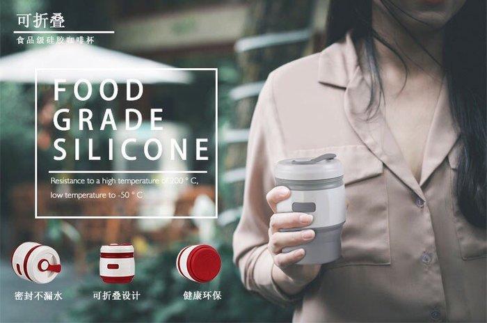 TT.life食品級矽膠折疊咖啡杯 環保隨身杯 可折疊不占空間 方便攜帶收納  環保隨身杯 隨手杯