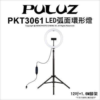 【薪創光華】胖牛PKT3061 LED弧面環形補光燈12吋附1.65M腳架 直播 補光 高顯色燈