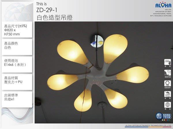 室內裝潢首選【ZD-29-1】白色造型吊燈   北歐風格/典雅大方/落地燈/藝術燈/裝飾燈