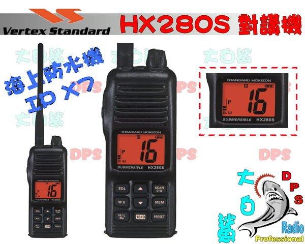 ~大白鯊無線~TANDARD HORIZON HX280S 海上型 手持對講機 漂浮.防水IPX7