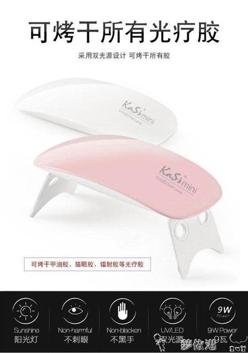 KaSi迷你led光療燈USB光療機指甲油膠烤燈烘干機美甲工具60秒