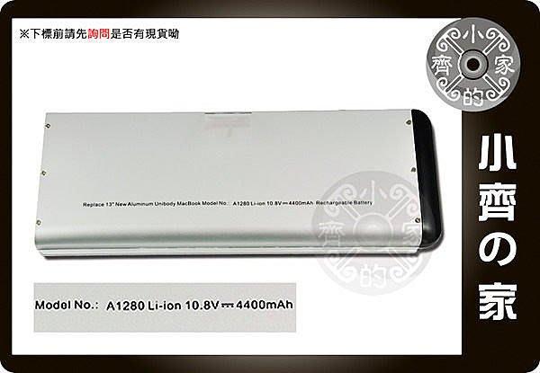 """小齊的家 Apple MacBook 13"""" ALUMINUM UNIBODY MB466 MB467相容MB771,A1278,"""