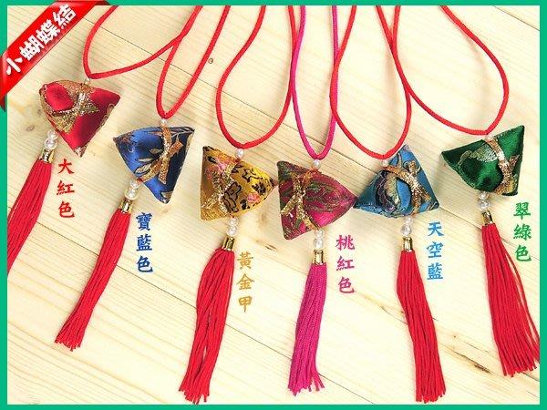 【鹿港傳統手工香包】精緻型粽子香包吊飾‧祈求考試順利 (3.5cm) 粽子香包