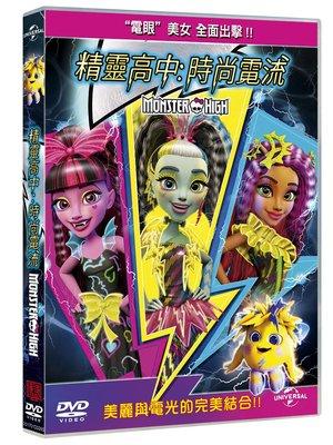 合友唱片 面交 自取 精靈高中:時尚電流 Monster High Electrified DVD