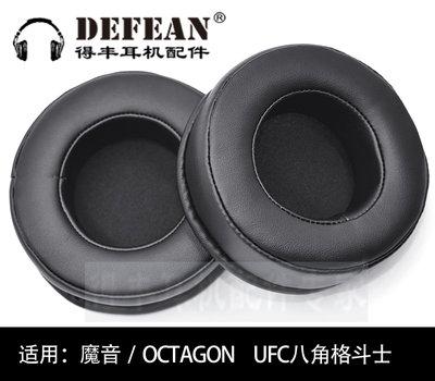 耳機套 耳罩 耳套 耳帽 耳塞 得豐 魔音/Octagon UFC八角格斗士 頭戴式耳機耳套海綿套維修耳套
