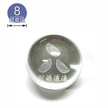 【唐楓藝品水晶玻璃】財源滾滾透明元寶球(8cm光球)