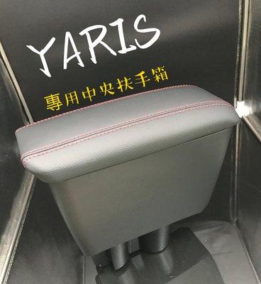 彰化【阿勇的店】2018~VIOS YARIS 高品質 專用中央扶手箱