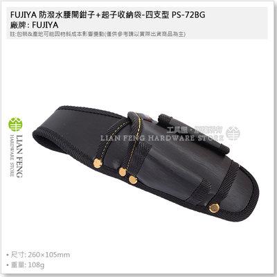 【工具屋】*含稅* FUJIYA 防潑水腰間鉗子+起子收納袋-四支型 PS-72BG 黑金系列 腰掛 鋼絲鉗工具袋