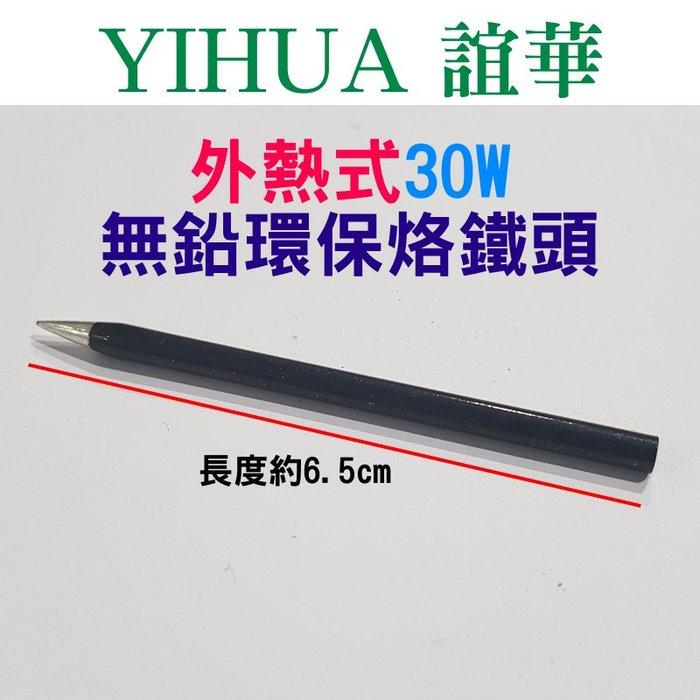 ✨艾米精品🎯YIHUA 30W外熱式烙鐵頭(直徑3mm)🌈長度6.5mm 尖頭嘴 無鉛環保 YIHUA-930適用