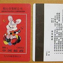大陸郵票預訂卡--1999年--鞍山市集郵公司---少見收藏