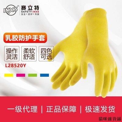 勞保防護 賽立特SAFETY-INXS 家用乳膠手套 L28520Y