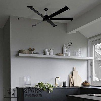 【18Park 】設計師款式 Influence ceiling fan [ 影響力吊扇-96吋 ]