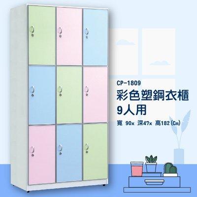辦公家具〞CP-1809 彩色塑鋼衣櫃-9人用 (學校/宿舍/員工/存放櫃/置物櫃/收納櫃/更衣櫃/衣櫥)