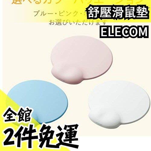 【MP-DG01】空運 日本 新款粉色系 ELECOM 人體工學 疲勞減輕 舒壓滑鼠墊 大款【水貨碼頭】