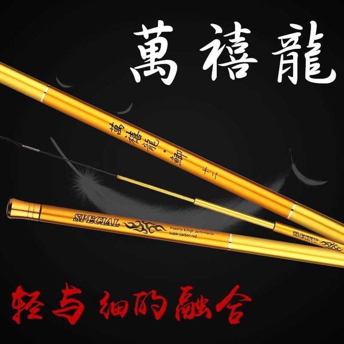 日本進口37調5.4米釣竿超輕超細鯽魚竿