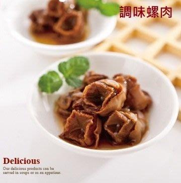【南海】調味螺肉+紅燒吉品鮑+蠔油鮑味塊 台灣生產 有效期限2023.8.9  港澳大賣