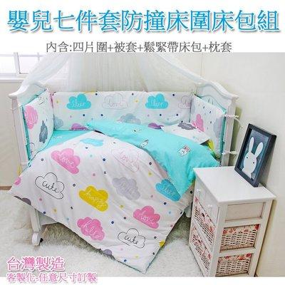 寶媽咪~【台灣製】北歐簡約風-嬰兒床七件套床圍床包組/兒童寢具組/床罩/(買家專屬下標區)